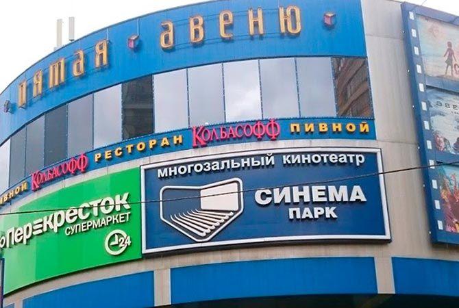 m-oktyabrskoe-pole-trc-pyataya-avenyu