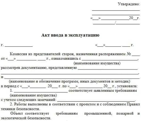 Образец акта ввода в эксплуатацию (пример №1).