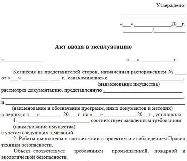 Акт ввода в эксплуатацию объекта капитального строительства